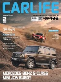 자동차생활 2018년 2월
