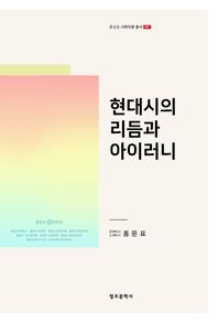 [홍문표_시학이론총서_07]_현대시의 리듬과 아이러니