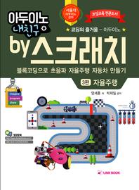 아두이노내친구by스크래치(3편 자율주행자동차 만들기)