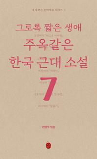 그토록 짧은 생애 주옥같은 한국 근대소설