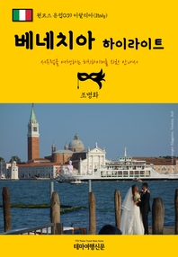 원코스 유럽039 이탈리아 베네치아 하이라이트 서유럽을 여행하는 히치하이커를 위한 안내서