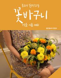 꽃바구니 가을 vol. 1 (꽃포장교실)