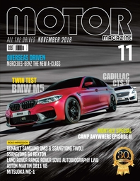 MOTOR MAGAZINE 2018년 11월호