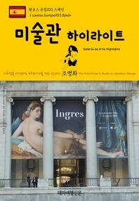 원코스 유럽103 스페인 미술관 하이라이트 서유럽을 여행하는 히치하이커를 위한 안내서