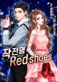 작전명   Red shoes (전3권)