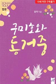구미호와 동거 중 (전2권/완결)