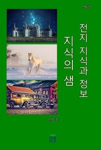 지식의 샘 (전지 지식과 정보) (제6권)