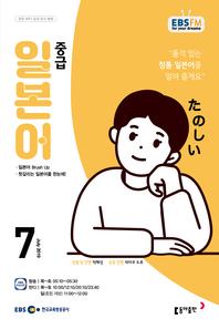 중급 일본어(EBS 방송교재 2019년 7월)