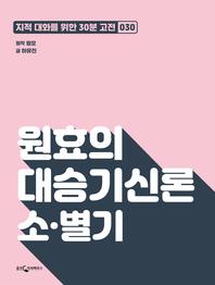 원효의 대승기신론 소·별기