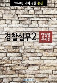 2020년 대비 경찰승진 실무2 (단원별 문제집)