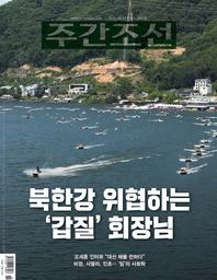 주간조선 2611호 (2020년 06월 08일)