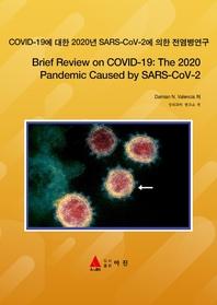 COVID-19에 대한 2020년 SARS-CoV-2에 의한 전염병연구(Brief Review on COVID-19: The 2020 Pandemic Caus