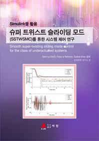 Simulink을 활용 슈퍼 트위스트 슬라이딩 모드(SSTWSMC)를 통한 시스템 제어 연구