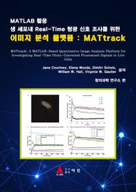 MATLAB활용 생 세포내 Real-Time 형광 신호 조사를 위한 이미지 분석 플랫폼: MATtrack
