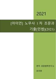 [아이언] 노무사 1차 조문과 기출[민법](2021)