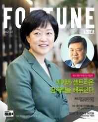포춘코리아 2021년 01월호
