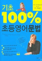 기초 100% 초등영어 문법(TAPE2개포함)