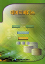 데이터베이스(교과서)