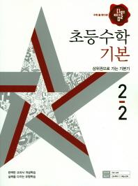 초등 수학 2-2(기본)(2018)