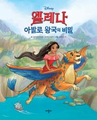 엘레나: 아발로 왕국의 비밀(Disney)