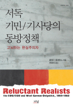 서독 기민 기사당의 동방정책(나남신서 1512)(양장본 HardCover)