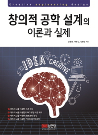 창의적 공학 설계의 이론과 실제