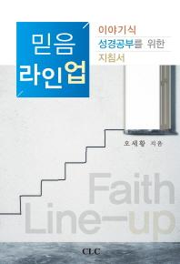 믿음 라인업