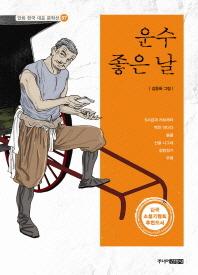 운수좋은날(만화 한국 대표 문학선 7)