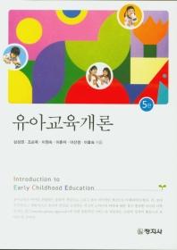 유아교육개론(5판)