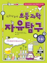 초등과학 자유탐구