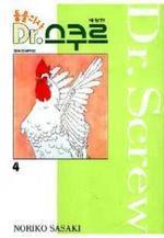 동물의사 DR.스쿠르. 4(애장판)