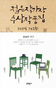제3회 젊은작가상 수상작품집(2012)