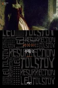 부활. 2