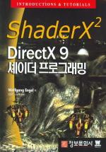 SHADERX2 DIRECTX9 셰이더 프로그래밍