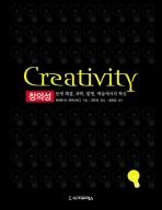 창의성: 문제 해결 과학 발명 예술에서의 혁신