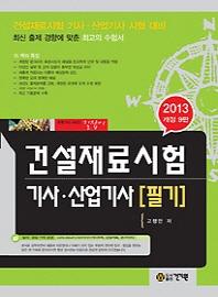 건설재료시험 기사 산업기사 필기(2013)(개정판) ((창 1-4))