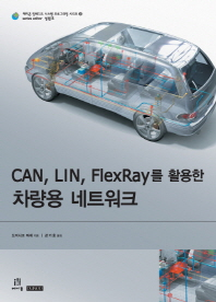 CAN LIN FlexRay를 활용한 차량용 네트워크(에이콘 임베디드 시스템 프로그래밍 시리즈 32)