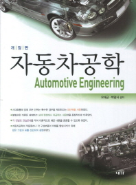 자동차공학(개정판 2판)