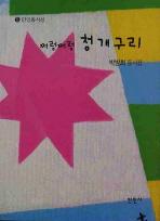 쩌렁쩌렁 청개구리(만인동시선 5)
