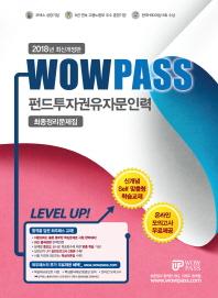 펀드투자권유자문인력 최종정리문제집(2018)(Wowpass)(개정판)
