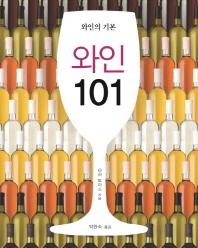 와인 101