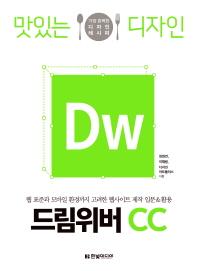 맛있는 디자인 드림위버 CC(가장 완벽한 디자인 레시피)