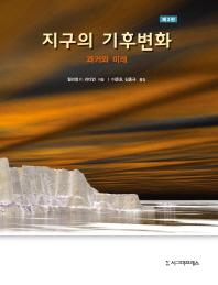 지구의 기후변화(3판)