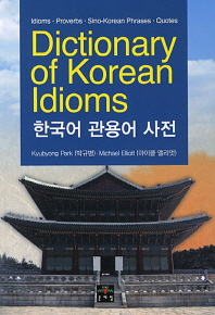 Dictionary of Korean Idioms(한국어 관용어 사전)
