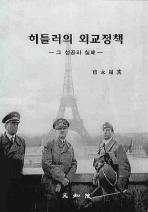 히틀러의 외교정책: 그 성공과 실패