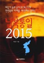 남북통일 2015