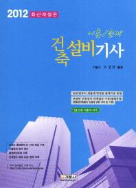건축 설비 기사(이론 문제)(2012)(SI단위 적용에 의한)(5판)