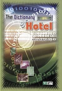 호텔용어사전