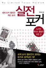 실전포커(세계 포커 챔피언 케빈 송의)