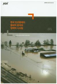 한국 빈곤문제의 동태적 분석과 정책적 시사점(정책연구시리즈 2014-08)